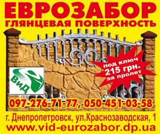 Еврозаборы Новомосковск Днепропетровск