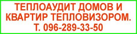 Теплоаудит домов и квартир тепловизором. Т. 096-289-33-50