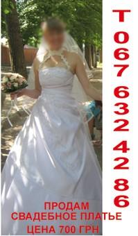 Продам свадебное платье. Цена 700 грн. Т. 067-632-42-86