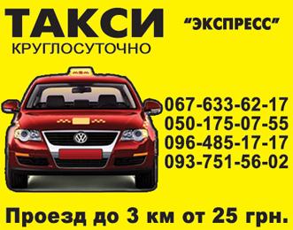 Такси Новомосковск